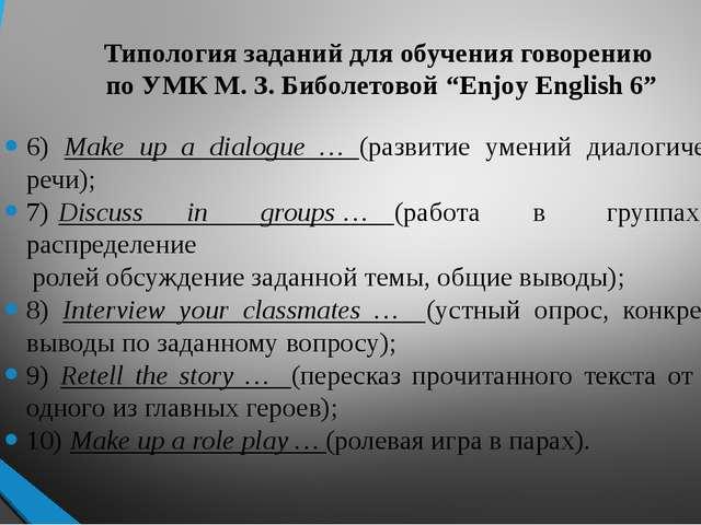 """Типология заданий для обучения говорению по УМК М. З. Биболетовой """"Enjoy Engl..."""
