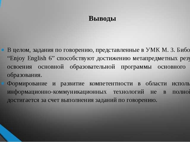 Выводы В целом, задания по говорению, представленные в УМК М. З. Биболетовой...