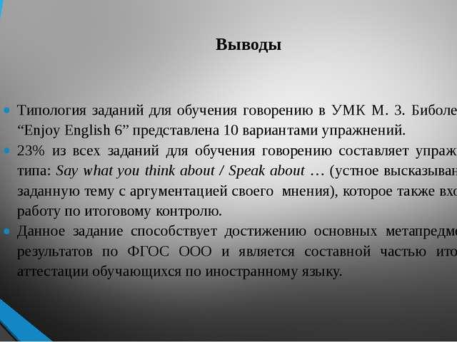 """Выводы Типология заданий для обучения говорению в УМК М. З. Биболетовой """"Enjo..."""