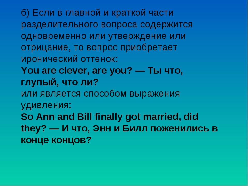 б) Если в главной и краткой части разделительного вопроса содержится одноврем...