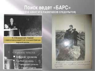 Поиск ведет «БАРС» (БОЕВОЙ АВАНГАРД РАЗВЕЧИКОВ СЛЕДОПЫТОВ) В.Л.Вильшанский– б