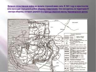 Великая отечественная война не прошла стороной мимо села. В 1941 году в окрес