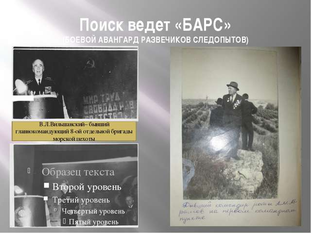 Поиск ведет «БАРС» (БОЕВОЙ АВАНГАРД РАЗВЕЧИКОВ СЛЕДОПЫТОВ) В.Л.Вильшанский– б...