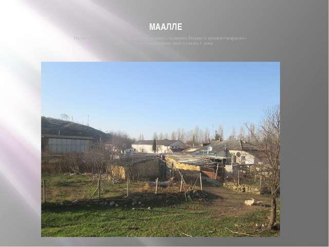 МААЛЛЕ На месте нынешнего холодильника было селение с названием Маалле (с кры...