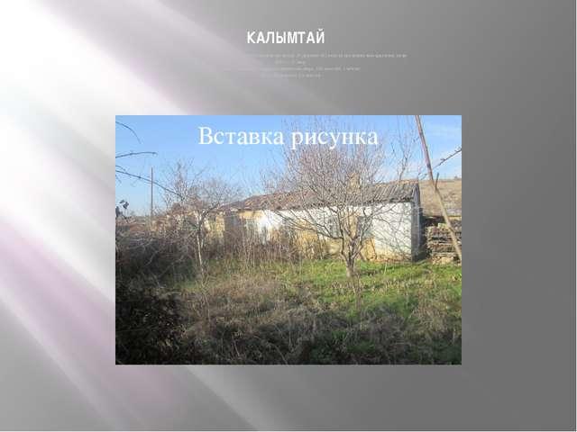КАЛЫМТАЙ На момент 9 октября 1805 года в деревне Калантай числилось 29 дворов...