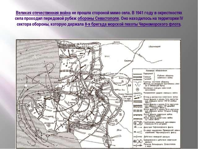 Великая отечественная война не прошла стороной мимо села. В 1941 году в окрес...