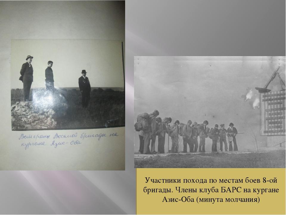 Участники похода по местам боев 8-ой бригады. Члены клуба БАРС на кургане Ази...
