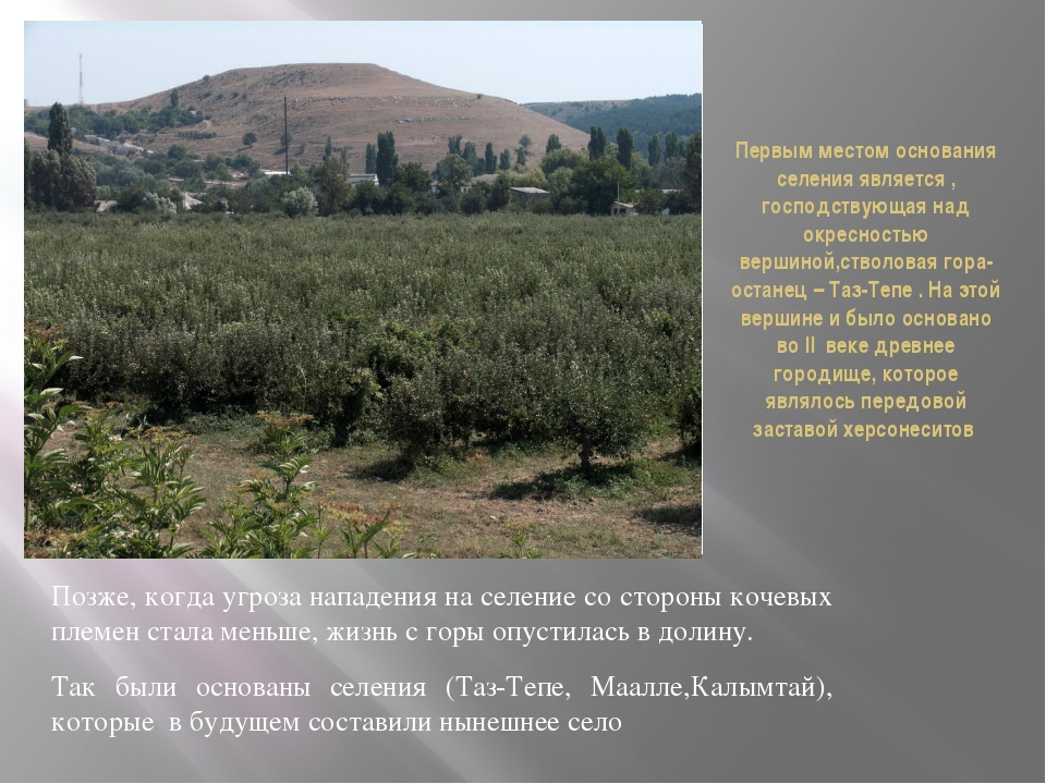 Первым местом основания селения является , господствующая над окресностью вер...