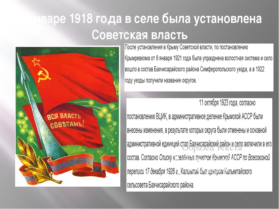 В январе 1918 года в селе была установлена Советская власть