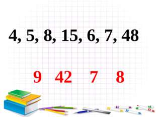4, 5, 8, 15, 6, 7, 48 9 42 7 8
