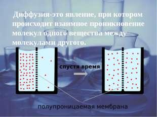 Диффузия-это явление, при котором происходит взаимное проникновение молекул