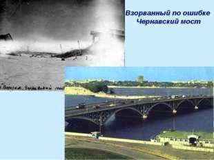 Взорванный по ошибке Чернавский мост