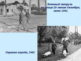 Военный патруль на улице 20-летие Октября, лето 1942. Окраина города, 1942