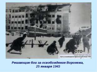 Решающие бои за освобождение Воронежа, 25 января 1943