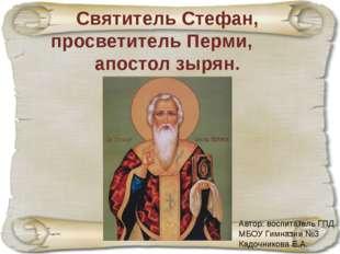Святитель Стефан, просветитель Перми, апостол зырян. Автор: воспитатель ГПД М