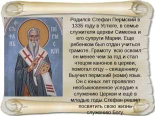 Родился Стефан Пермский в 1335 году в Устюге, в семье служителя церкви Симеон