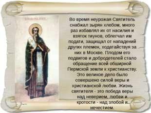 Во время неурожая Святитель снабжал зырян хлебом, много раз избавлял их от на