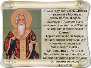 В 1395 году святитель Стефан отправился в Москву по делам паствы и здесь скон