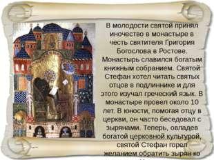 В молодости святой принял иночество в монастыре в честь святителя Григория Бо