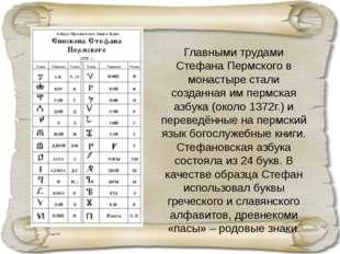 Главными трудами Стефана Пермского в монастыре стали созданная им пермская аз