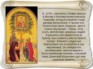 В 1379 г. святитель Стефан явился в Москву к Коломенскому епископу Герасиму,