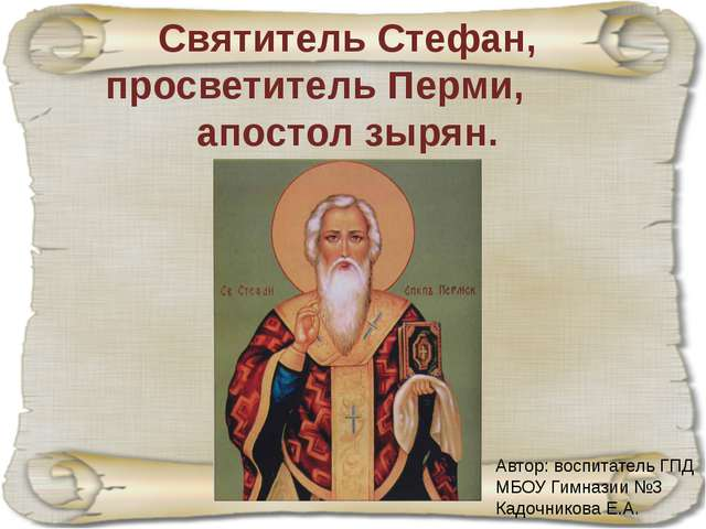 Святитель Стефан, просветитель Перми, апостол зырян. Автор: воспитатель ГПД М...