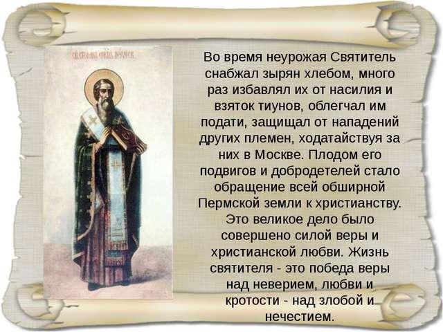Во время неурожая Святитель снабжал зырян хлебом, много раз избавлял их от на...