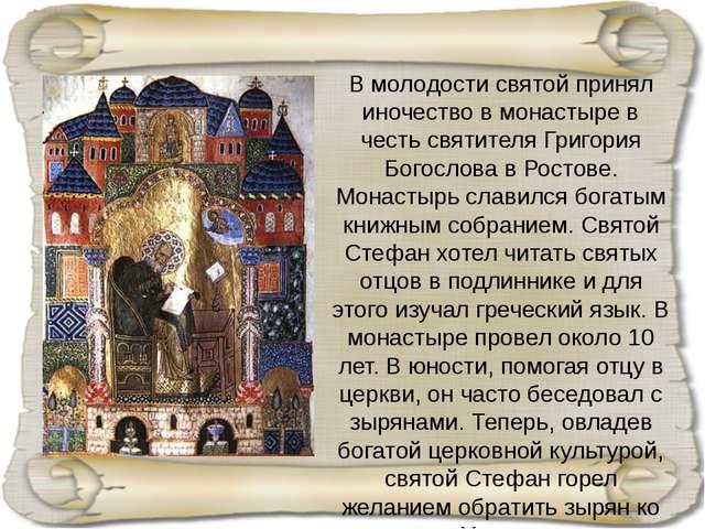 В молодости святой принял иночество в монастыре в честь святителя Григория Бо...