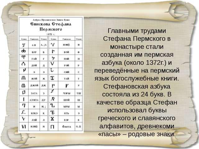Главными трудами Стефана Пермского в монастыре стали созданная им пермская аз...