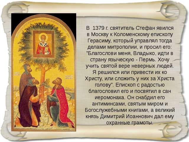 В 1379 г. святитель Стефан явился в Москву к Коломенскому епископу Герасиму,...