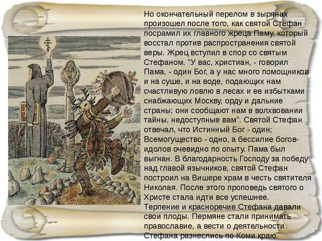 Но окончательный перелом в зырянах произошел после того, как святой Стефан по...