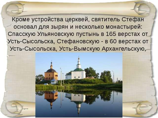 Кроме устройства церквей, святитель Стефан основал для зырян и несколько мона...