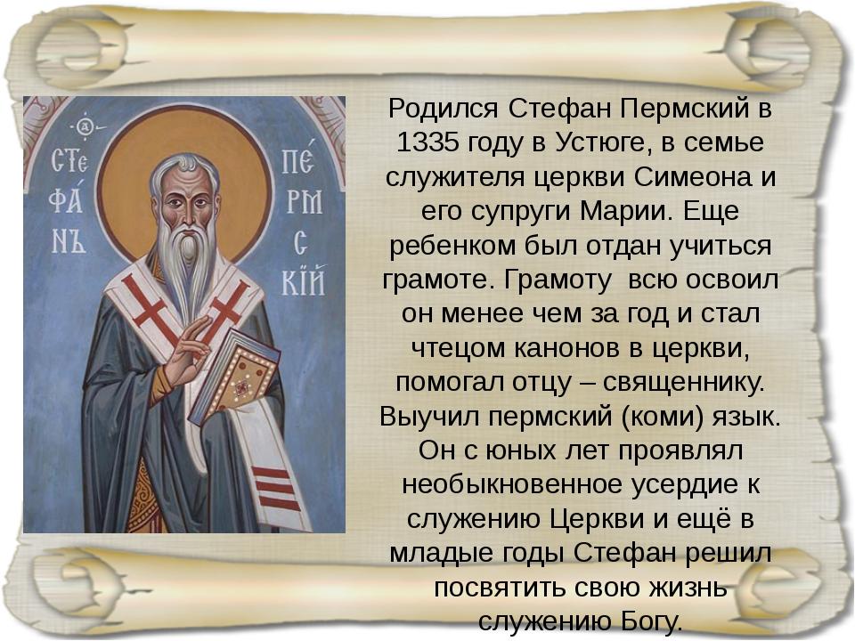 Родился Стефан Пермский в 1335 году в Устюге, в семье служителя церкви Симеон...