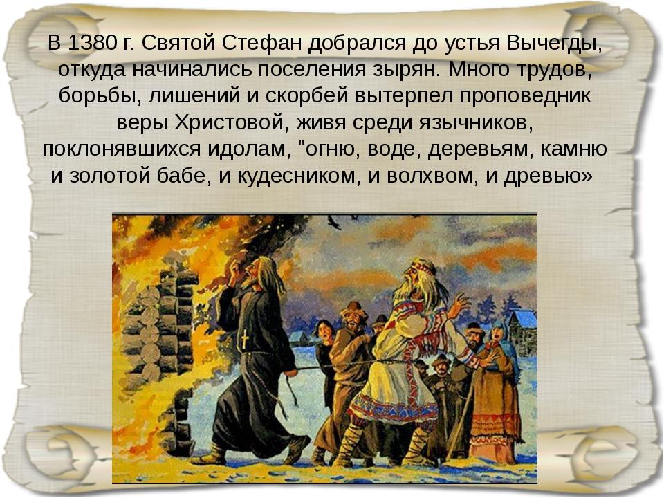 В 1380 г. Святой Стефан добрался до устья Вычегды, откуда начинались поселени...