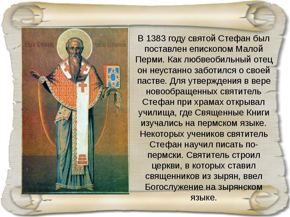 В 1383 году святой Стефан был поставлен епископом Малой Перми. Как любвеобиль...