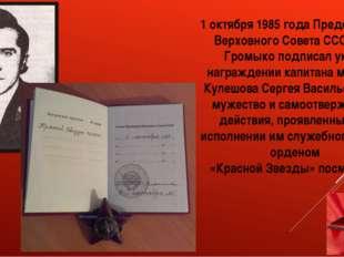 1 октября 1985 года Председатель Верховного Совета СССР А.А. Громыко подписал