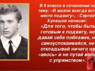 В 9 классе в сочинении на тему: «В жизни всегда есть место подвигу», - Сергей