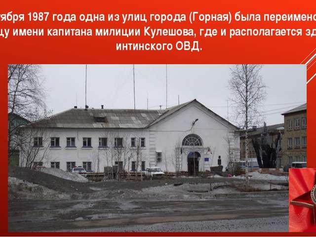 29 октября 1987 года одна из улиц города (Горная) была переименована в улицу...