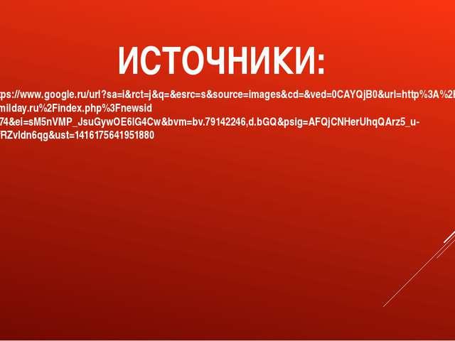 ИСТОЧНИКИ: 1. https://www.google.ru/url?sa=i&rct=j&q=&esrc=s&source=images&cd...