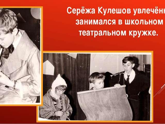 Серёжа Кулешов увлечённо занимался в школьном театральном кружке.