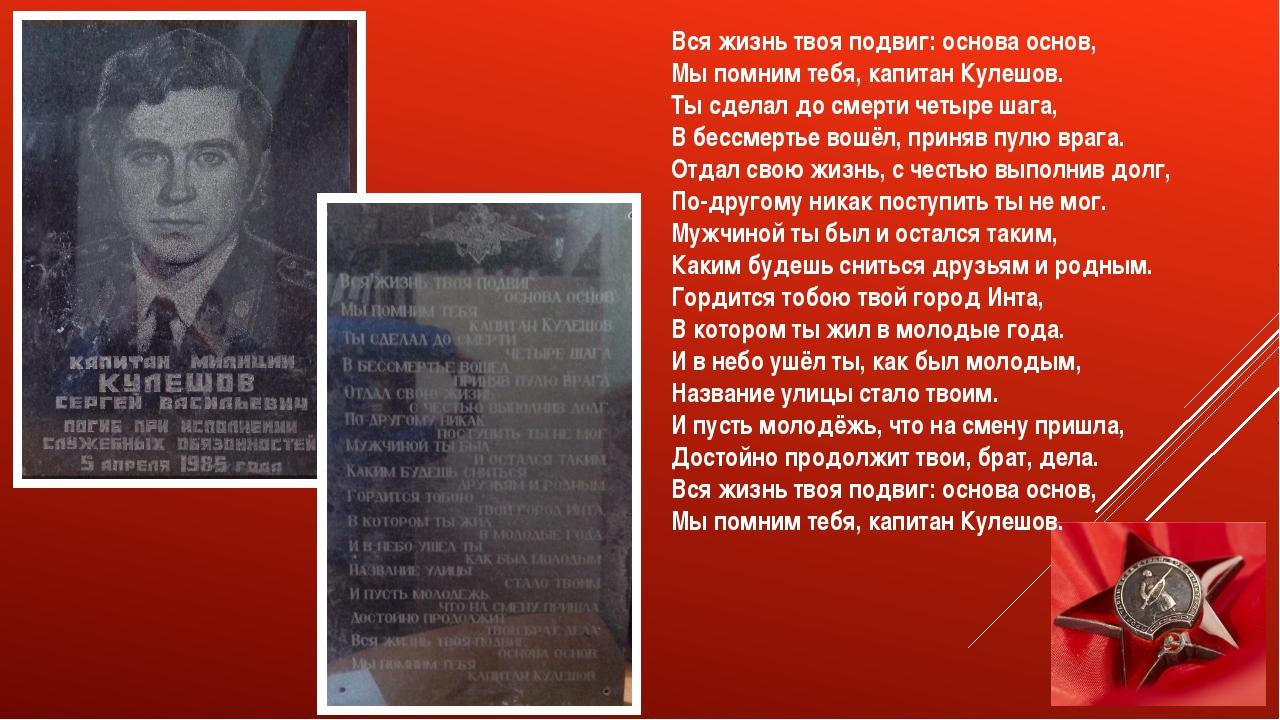 Вся жизнь твоя подвиг: основа основ, Мы помним тебя, капитан Кулешов. Ты сдел...