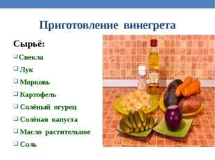 Приготовление винегрета Сырьё: Свекла Лук Морковь Картофель Солёный огурец Со