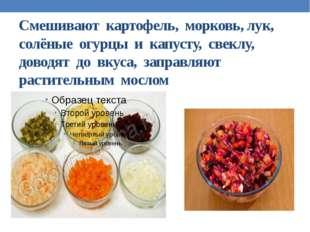 Смешивают картофель, морковь, лук, солёные огурцы и капусту, свеклу, доводят