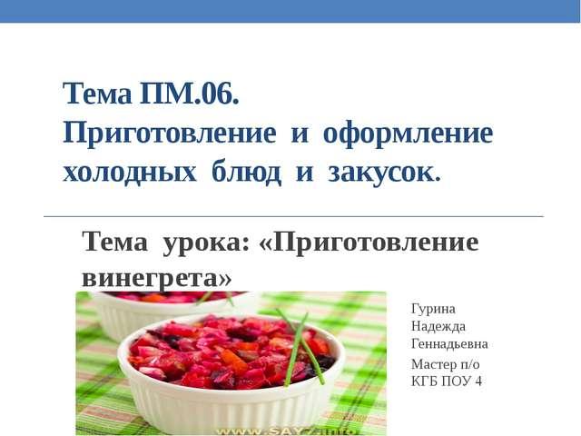 Тема ПМ.06. Приготовление и оформление холодных блюд и закусок. Тема урока: «...