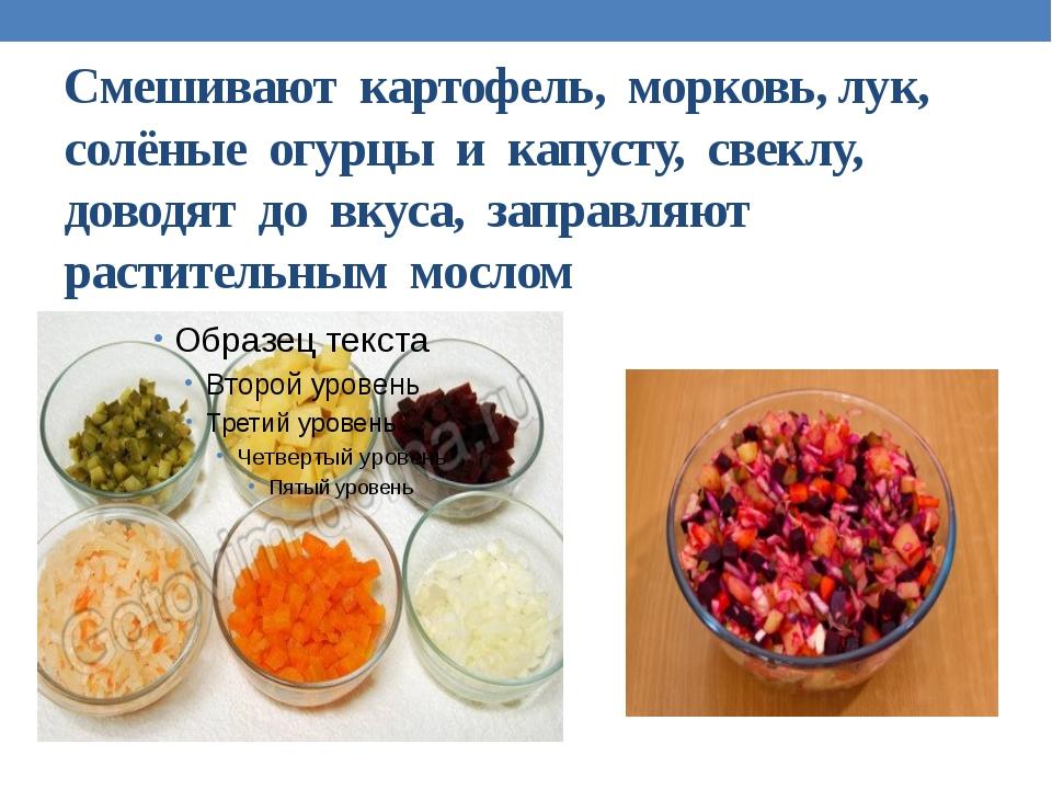 Смешивают картофель, морковь, лук, солёные огурцы и капусту, свеклу, доводят...
