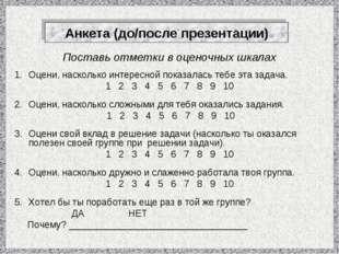 Анкета (до/после презентации) Поставь отметки в оценочных шкалах Оцени, наско