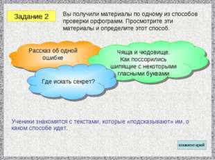 Задание 2 Вы получили материалы по одному из способов проверки орфограмм. Про