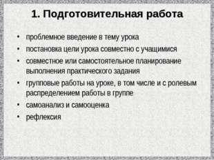 1. Подготовительная работа проблемное введение в тему урока постановка цели у