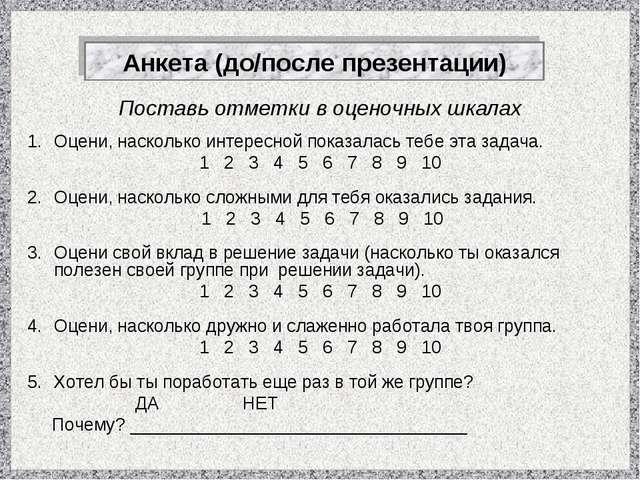 Анкета (до/после презентации) Поставь отметки в оценочных шкалах Оцени, наско...