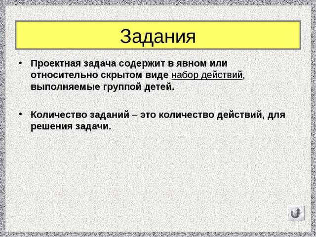 Проектная задача содержит в явном или относительно скрытом виде набор действи...